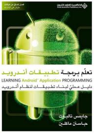 تعلم برمجة تطبيقات أندرويد؛ دليل عملي لبناء تطبيقات لنظام أندرويد - جايمس تالبوت, جاستن ماكلين, أوليغ عوكي