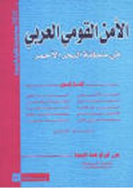 الأمن القومي العربي في منطقة البحر الأحمر - أحمد البرصان