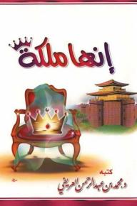إنها ملكة - محمد عبد الرحمن العريفي