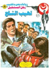 """لهيب الثلج """"الجزء الثالث"""" (46) (سلسلة رجل المستحيل) - نبيل فاروق"""
