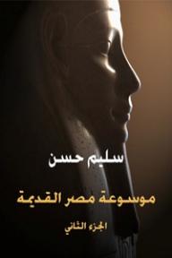موسوعة مصر القديمة (الجزء الثاني): في مدنية مصر وثقافتها في الدولة القديمة والعهد الإهناسي - سليم حسن