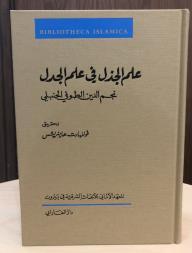 علم الجذل في علم الجدل - نجم الدين الطوفي