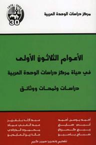 الأعوام الثلاثون الأولى في حياة مركز دراسات الوحدة العربية: دراسات ولمحات ووثائق