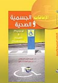 الإعاقات الجسمية والصحية - عبد العزيز السرطاوي, جميل الصمادي