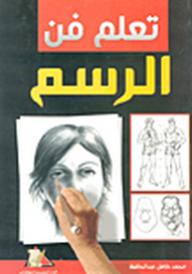 تعلم فن الرسم - محمد كامل عبد الحافظ