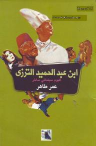 ابن عبد الحميد الترزي - عمر طاهر