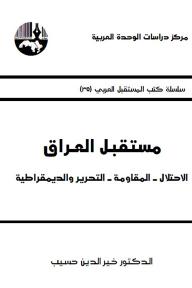 مستقبل العراق: الاحتلال - المقاومة - التحرير والديمقراطية