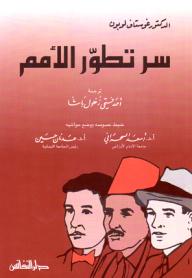 القوانين النفسيّة لتطوّر الشعوب - غوستاف لوبون, أحمد فتحي زغلول باشا, أسعد السحمراني, عدنان حسين