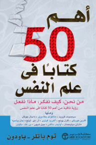 أهم 50 كتابا في علم النفس pdf