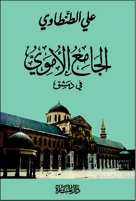 كتاب الجامع الكامل