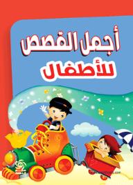 كتاب مدخل الى رياض الاطفال pdf