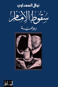 سقوط الإمام