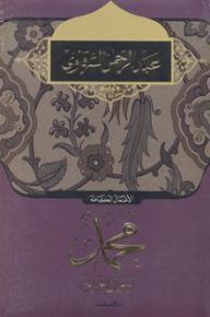 محمد رسول الحرية - عبد الرحمن الشرقاوي
