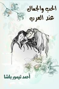 الحب والجمال عند العرب - أحمد تيمور باشا