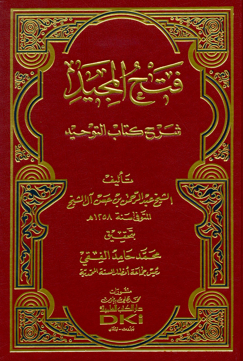كتاب شرح بن عقيل