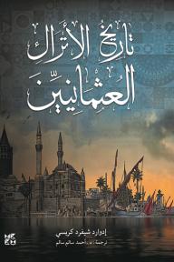 تاريخ الأتراك العثمانيين