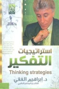 استراتيجيات التفكير - إبراهيم الفقي
