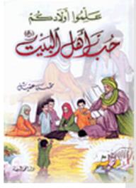 علموا أولادكم حب أهل البيت - محسن عقيل