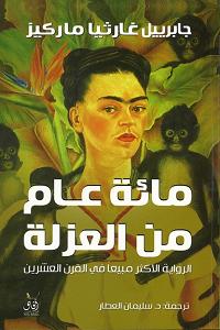 مائة عام من العزلة ترجمة سليمان العطار pdf تحميل