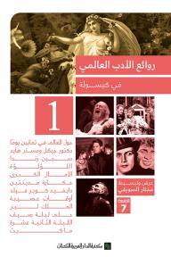 روائع الأدب العالمي في كبسولة جـ 1 - مختار السويفي