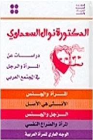 دراسات عن المرأة والرجل في المجتمع العربي - نوال السعداوي