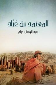 المعتمد بن عَبَّاد: الملك الجواد الشجاع الشاعر المرزأ
