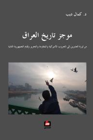 موجز تاريخ العراق :من ثورة العشرين إلى الحروب الأميركية والمقاومة والتحرير وقيام الجمهورية الثانية