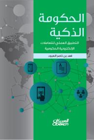 الحكومة الذكية: التطبيق العملي للتعاملات الإلكترونية الحكومية
