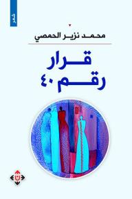 قرار رقم 40 - محمد نزير الحمصي
