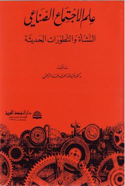 كتاب علم الاجتماع الصناعي
