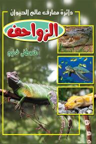 الزواحف 1: دائرة معارف عالم الحيوان