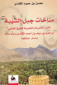 مناخات جبل الشيبة - محسن بن حمود الكندي
