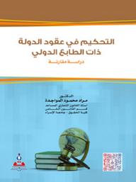 التحكيم في عقود الدولة ذات الطابع الدولي- دراسة مقارنة - مراد محمود المواجدة
