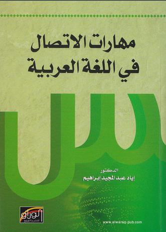 كتب طبية باللغة العربية