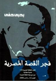 فجر القصة المصرية - يحيى حقي