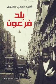 بلد فرعون: مصر من نابليون إلى مبارك