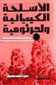 الأسلحة الكيماوية والجرثومية - معين محمود