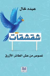شقشقات؛ نصوص من عش الطائر الأزرق - عبده خال