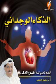 الذكاء الوجداني - عثمان الخضر