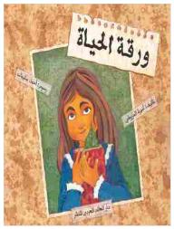 ورقة الحياة - أميرة المرزوقي