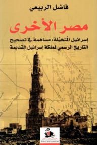 مصر الأخرى