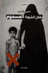 طفل الشيعة المسموم