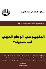 التغيير في الوطن العربي أي حصيلة؟ ( سلسلة كتب المستقبل العربي )
