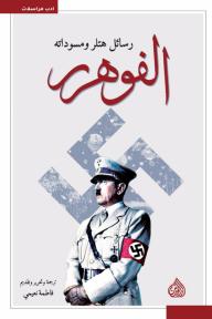 الفوهرر: رسائل هتلر ومسوداته