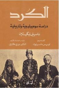الكرد: دراسة سوسيولوجية وتاريخية
