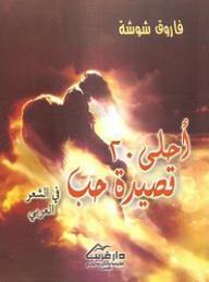 أحلى عشرين قصيدة حب في الشعر العربي - فاروق شوشة