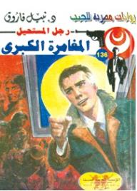المغامرة الكبرى (136) (سلسلة رجل المستحيل) - نبيل فاروق