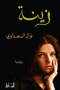 زينة - نوال السعداوي