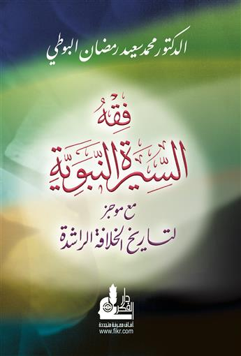 فقه السيرة رمضان البوطي pdf