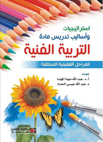 تحميل كتب التربية الفنية pdf